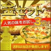 PIZZA★贅沢な豪華ピザ『金』セット 【送料無料】 【ピザ】【RCP】【楽ギフ_のし】【楽ギフ_メッセ】【楽ギフ_メッセ入力】