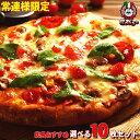 店長おすすめver 常連のお客様専用 お好きなピザが選べる10枚セット 冷凍ピザ ピザ 冷