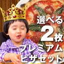 冷凍 ピザ / 選べる2枚プレミアムピザセット!お正月のおせちに飽きたころに最適!!【冷凍ピザ専門店】