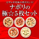 極を極めるピザレボ最強セットついに登場!ナポリの極☆5枚ピザセット!!【冷凍ピザ専門店】