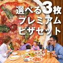 【冷凍ナポリピザセット】選べる3枚プレミアムピザセット!【冷凍ピザ専門店】