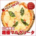 【ピザの日】チーズが2倍!超極マルゲリータ【冷凍ピザ専門店】