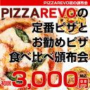 【頒布会】PIZZAREVOの定番ピザ&お勧めピザ5枚セット