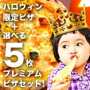 ハロウィン限定ピザ&選べる5枚プレミアムピザセット!【冷凍ピザ専門店】