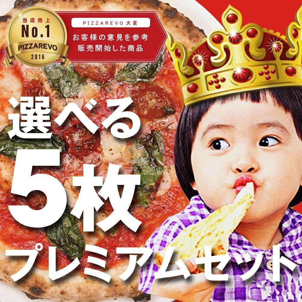 【2016年当店売上No.1セット】冷凍 ピザ / 選べる5枚プレミアムピザセット!父の日…...:pizzarevo:10000027