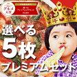 【2015グルメ大賞(洋風惣菜部門)】選べる5枚プレミアムピザセット!自由に選べるピザ5枚セット