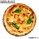 ピザ500円均一!選べるPREMUM BAGAIN(プレミアムバーゲン)!!10枚購入カート