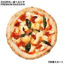 ピザ500円均一!選べるPREMUM BAGAIN(プレミアムバーゲン)!!5枚購入カート