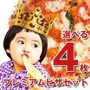 【チキンナゲット無料サービス】選べる4枚プレミアムピザセット!【冷凍ピザ専門店】