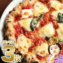 【送料無料】選べる3枚プレミアムピザセット☆ピザサイズは納得