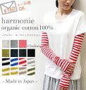 【メール便対応】harmonie -Organic Cott...