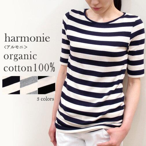 【メール便対応】harmonie -Organic Cotton-(アルモニ オーガニックコットン)フライス・ワイドボーダー5分袖TEE8630981 グレー/ネイビー/ブラックオーガニックコットン 綿100% 日本製ラッピング対応 plage keep it simple