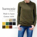 【harmonie】アルモニ綿100%の厚手 長袖に新色が登場!!日本製・メール便対応・ラッピング対応。もこもこ接結プルオーバー【楽ギフ_包装】【楽ギフ_メッセ入力】