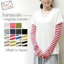 【メール便対応】harmonie -Organic Cotton-(アルモニ オーガニックコットン)フライス ロング アームカバー8330401 全15色オーガニックコットン 綿100 日本製ラッピング対応 母の日