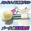 ☆数量限定☆熊野筆 の技術を生かした洗顔ブラシ(洗顔筆)メール便 送料無料 洗顔フォーム 石鹸の泡立て 毛穴対策にも