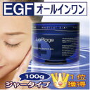 La Plage(ラ プラージュ)EGFモイスチャーリペアゲル(100g)(敏感肌・乾燥肌・混合肌)