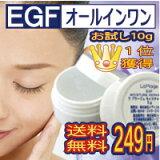 !お試し サンプル La Plage(ラ プラージュ)EGFモイスチャーリペアゲルN(10g)(敏感肌・乾燥肌・低刺激)EGF配合オールインワンゲル(オールインワンジェル)コラーゲ