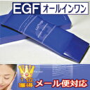 La Plage(ラ プラージュ)EGFモイスチャーリペアゲル(100g)チューブ【メール便対応】(敏感肌・乾燥肌)EGF配合のオールインワンゲル(オールインワンジェル)コラーゲン・AC11等の美容液 成分も贅沢に配合した低刺激(エイジングケア)スキンケア 基礎化粧品 (ゲルクリーム)