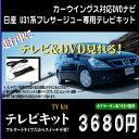日産 J31系ティアナ 【H15.2〜H20.5】純正メーカーDVDナビ用TVキャンセラー