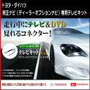 NSZT-W66T用テレビキット/TVキット(走行中テレビ・DVDが見れる) トヨタ/ダイハツ