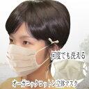【送料無料 風邪予防や花粉対策・就寝用マスク/何度も洗える】オーガニックコットン立体マスク
