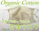 楽天プレジールウィッグ送料無料 風邪予防や花粉対策・就寝用マスク/何度も洗えるオーガニックコットン立体マスク