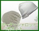 楽天プレジールウィッグ[抗がん剤帽子][医療用帽子]【送料無料】オーガニックコットン仕様の柔らかな肌触り/ボーダーシャロット黒×サックス2枚セット