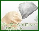 楽天プレジールウィッグ[抗がん剤帽子][医療用帽子]【送料無料】オーガニックコットン仕様の柔らかな肌触り/ボーダーシャロットピンク×サックス2枚セット