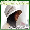 楽天プレジールウィッグ医療用帽子 おしゃれ【送料無料】肌に優しいオーガニックコットン帽子 女性に人気のふっくらクロッシェ