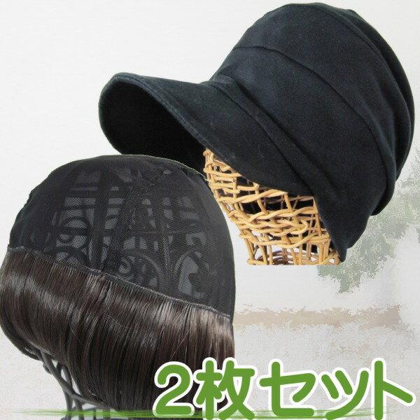 【ナチュラルストレート ショート】人毛ミックス毛付き帽子 ダークブラウン T-32BRと段々キャスケットブラックセット
