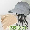 【送料無料 医療用帽子 オーガニックコットン 優しい肌触り】...