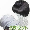 【毛付き帽子 帽子の下に被るウィッグ 自毛の様に表現できる】毛付き帽子/T-06 ショート 自然ブラックと段々キャスケット杢グレーセット