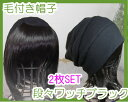 【送料無料】抗がん剤治療用毛付き帽子T-01と段々ワッチブラックセット 医療用帽子