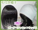 【送料無料】抗がん剤治療用毛付き帽子T-01とボーダーシャロットサックスのセット