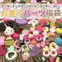 お菓子デコパーツ福袋20個入り(スイーツ、ドーナツ、ケーキ、...