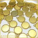 円形のミール皿 20mm×23mm「ゴールド」2個入り(丸チャーム,円形チャーム,ミール皿,セッティング枠,プレートパーツ,皿パーツ)