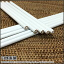 鉛筆型ストーンキャッチ棒「ホワイト」長さ175mm