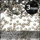 激安ダイヤカットストーン「ブラックダイヤ」3mm×約200個(ラウンド、アクリル、ネイル、デコレーション)