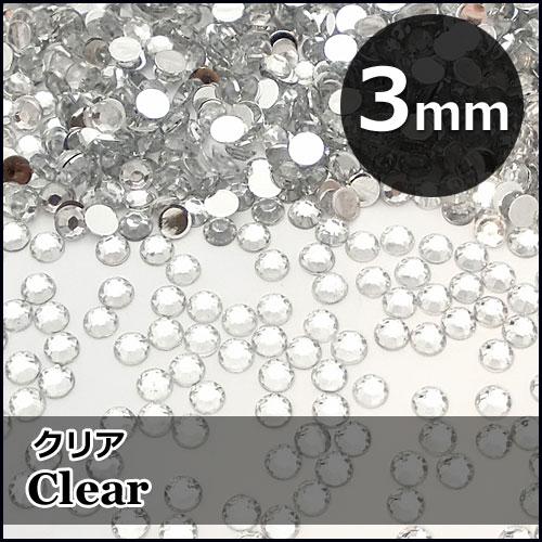 激安ダイヤカットストーン「クリア」3mm×約200個(ラウンド、アクリル、ネイル、デコレーション)