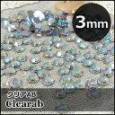 高品質ラウンドストーン「クリアAB」3mm×約350個(アクリル製・9面カット)