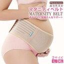 妊婦帯 腹帯 骨盤ベルト マタニティベルト マジックテープ ...