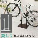 美しく飾るラック『Bicycle stand #0076 自転車スタンド 室内 1台用』日本製 ホワイト ブラウン シルバー 室内用自転車スタンド おしゃれ 自転車ラック ディスプレイスタンド サイクルスタンド 室内スタンド 自転車置き 屋内用 展示用 メンテナンス
