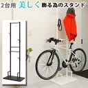 美しく飾るラック『Bicycle stand #0077 自...