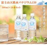 おいしい 飲料水 ミネラルウォーター 激安【レビューを書いて3%OFF♪】【あす楽対応】【】『富士山 バナジウム天然水 500ml × 24本』 水 天然水 150 バナジウムウォ