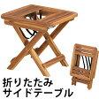 サイドテーブル 折りたたみ サイドテーブル ソファテーブル ミニテーブル ナイトテーブル ベッドサイドテーブル 木製テーブル ローテーブル 折り畳みテーブル 木製 天然木 アカシヤ シンプル