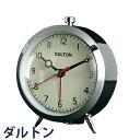 DULTON ダルトン 『アラームクロック(クォーツ) クロム ALARM CLOCK CHROME』 置時計 置き時計 目覚まし時計 目覚し時計 アラーム時計 アラームクロック おしゃれ オシャレ かわいい 可愛い アンティーク調 レトロ 丸型 円形 アナログ ベル音