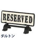 『DULTON ダルトン『リバーシブルサインスタンド リザーブ』 案内板 』 表示板 テーブルサイン 看板 サインプレート サインボード おし..