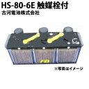 【受注生産品】『媒栓付 据置鉛蓄電池HS形 6V 80Ah』...