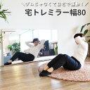 宅トレミラー ヨガ ダンス バレエ エアロビクス フィットネス トレーニング 姿見 全身鏡 全身ミラー 大型ミラー リフェクスミラー 割れない 縦置き 横置き 立て掛け 壁掛け 軽量 軽い 大きい ワイド 家庭用 日本製 業務用 ジム スタジオ