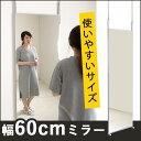 《日本製/送料無料》 突っ張りミラー 幅60cm 全身鏡 ミラー 壁面ミラー つっぱりミラー 鏡